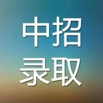 福州中招网_福州中招普高批投档时间为8日至11日