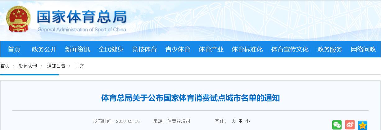 国家体育消费试点城市名单公示,福州上榜!