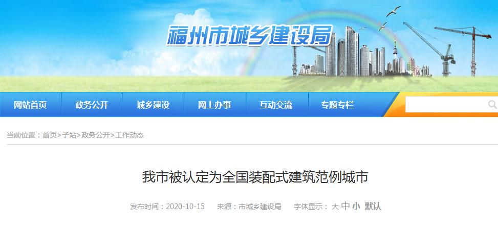 喜讯!福州被认定为全国装配式建筑范例城市