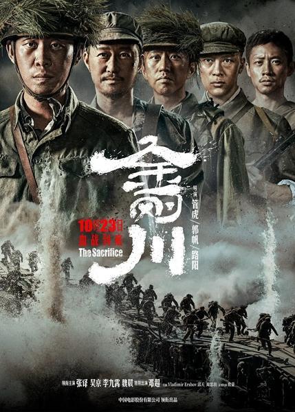 《金刚川》首映日创纪录 福州女星梁静担任总制片人
