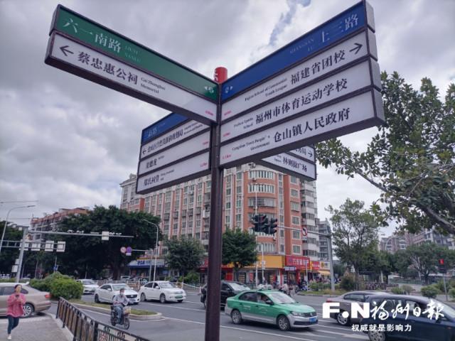 新路牌亮相福州地铁口