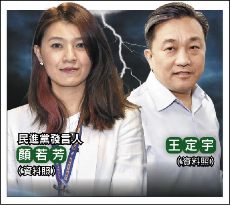 王定宇绯闻案电视台噤声遭检举 台当局要求三立说明