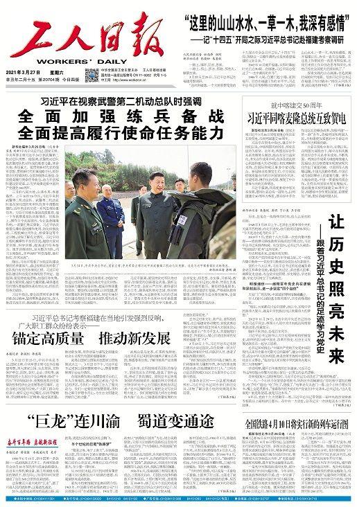 工人日报头版报道:锚定高质量 推动新发展