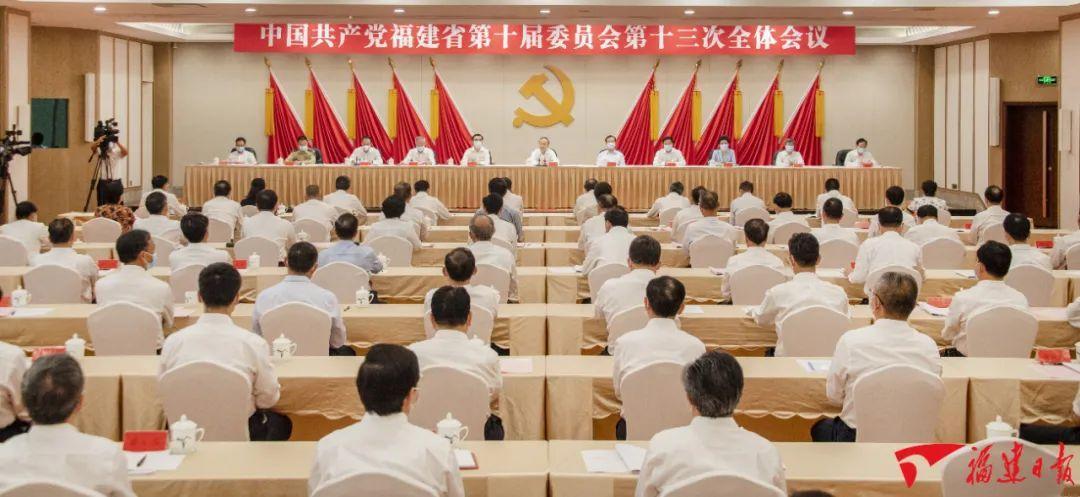 中共福建省委十届十三次全会在榕召开 尹力作报告并讲话