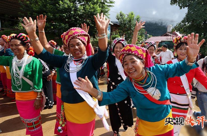 【央视快评】唱响新时代阿佤人民的幸福之歌