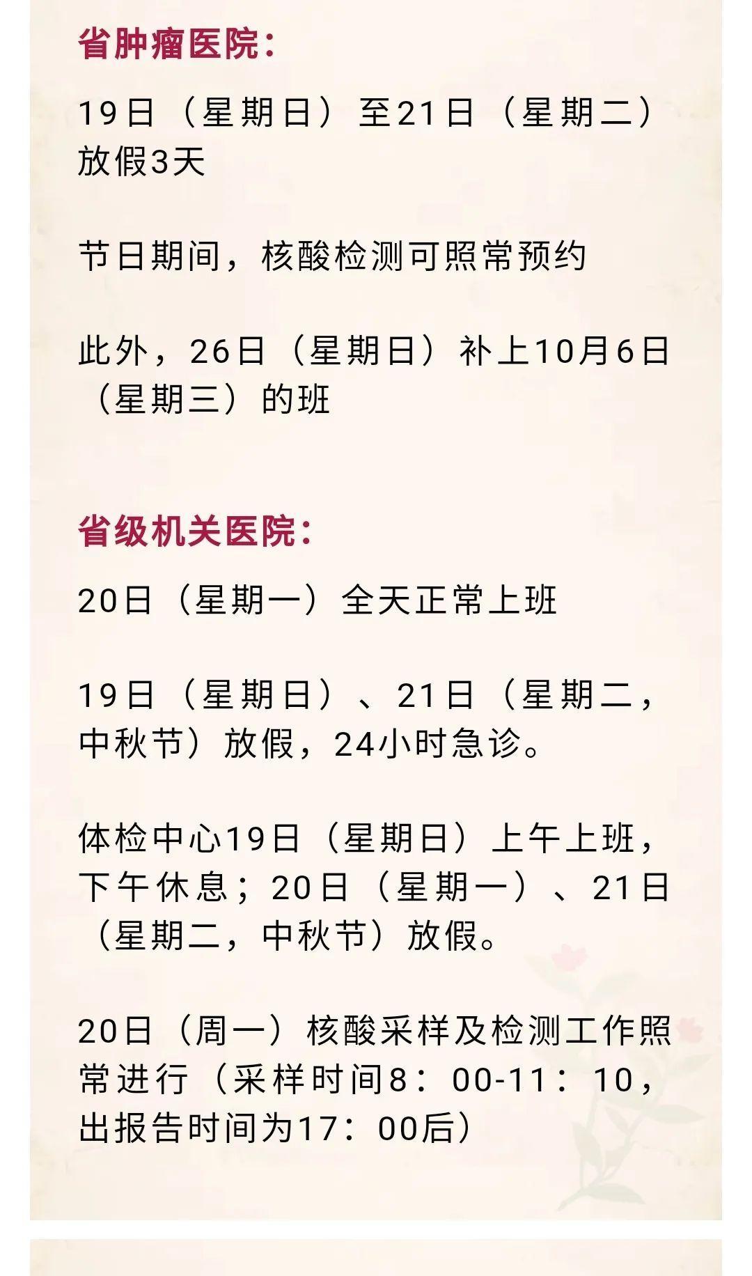 中秋假期,福州各医院门诊时间、核酸检测这样安排!