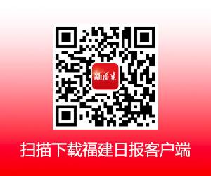 福建日报社新闻客户端《新福建》下载